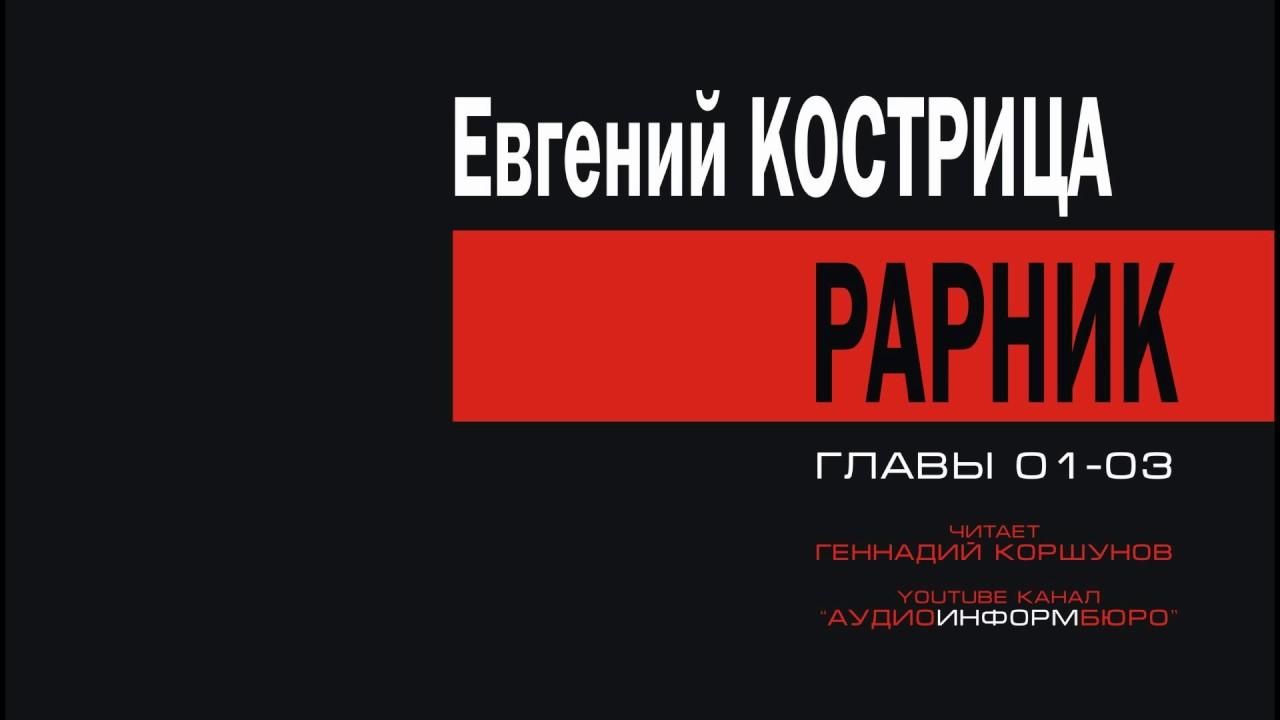 Евгений Кострица - Рарник. Главы 01 - 03 из 24