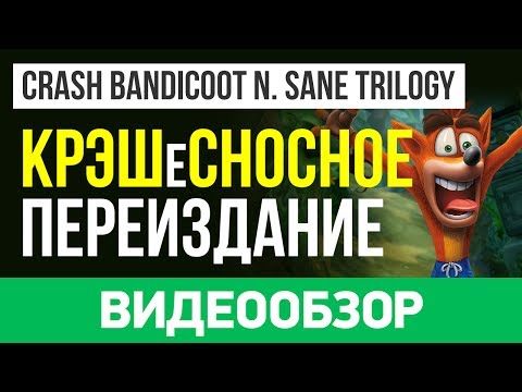 Обзор игры Crash Bandicoot N. Sane Trilogy