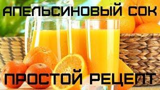 Апельсиновый Сок Вкусный Напиток, Простой рецепт  в Домашних условиях
