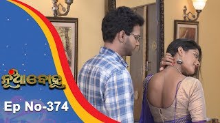 Nua Bohu | Full Ep 374 | 25th Sept 2018 | Odia Serial - TarangTV