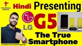 Hindi LG G5 The True Smartphone My Opinions