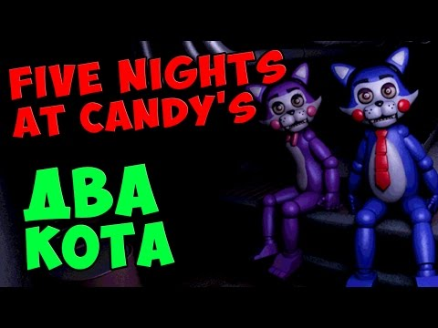 Five Nights At Candys - ДВА КОТА