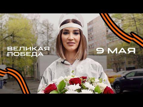Ольга Бузова - Поздравление Ветеранов с Днем Победы. (2020) 0+