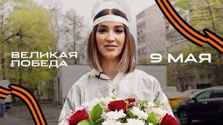 Ольга Бузова - Поздравление Ветеранов с Днем Победы. 2020