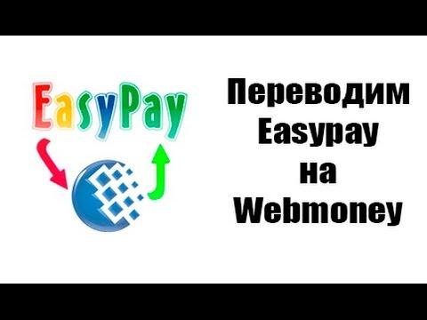 Как перевести деньги с EasyPay на WebMoney