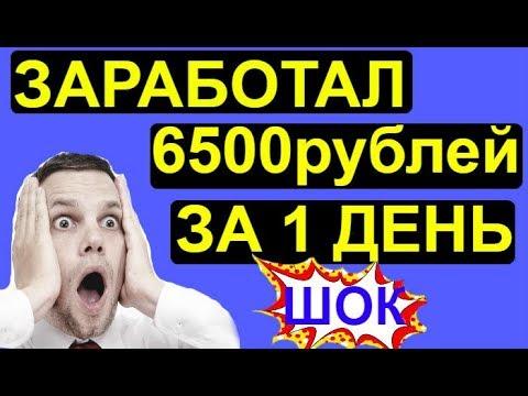 ШОК!!!???????????? Заработал в интернете 6500 рублей НА ПАССИВЕ за 1 день НИЧЕГО НЕ ДЕЛАЯ,проект-Fru