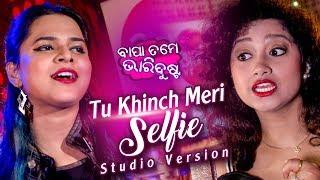 Tu Khinch Meri Selfie   Sidharth's 25th Movie Bapa Tame Bhari Dusta   Asima Panda ,Arpita & Baidya