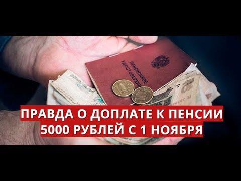 Правда о доплате к пенсии 5000 рублей с 1 ноября