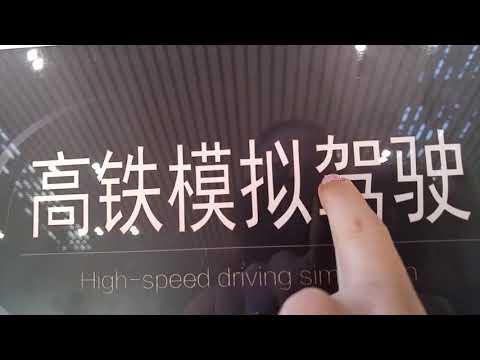 Chinese character walkabout: Nanjing Nan Train Station