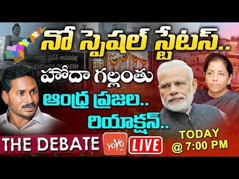 No Special Status for Andhra Pradesh | Ys Jagan VS Modi | Live Debtae on AP Special Status | YOYO TV