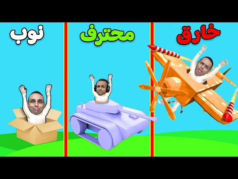 اصنع اي شيء | Make It Fly !! 😲🔥