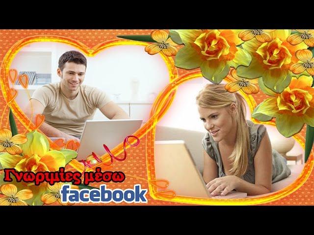 δωρεάν dating σε WPG