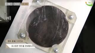 1  캡슐커피생산 영상