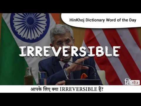 Irreversible In Hindi - HinKhoj Dictionary