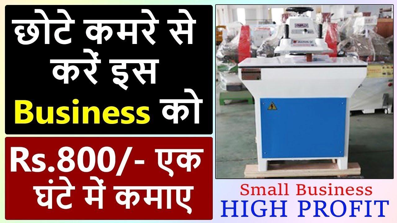 कम्पनी देगी काम,8000 रोज़ कमाए,Low Investment Business ideas, NEW BUSINESS  IDEA, Best business ideas