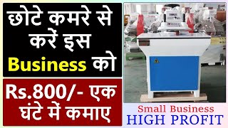 कम्पनी देगी काम,8000 रोज़ कमाए,Low Investment Business ideas, NEW BUSINESS IDEA, Best business ideas