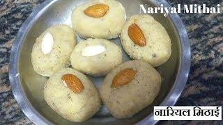 Nariyal ke pede || coconut barfi || नारियल मिठाई || nariyal barfi at home in hindi