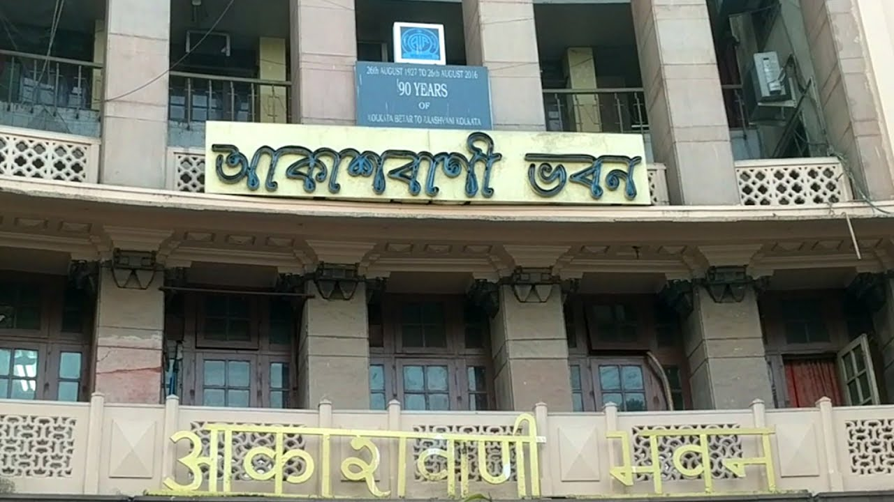 AKASHVANI BHAVAN - KOLKATA, ALL INDIA RADIO