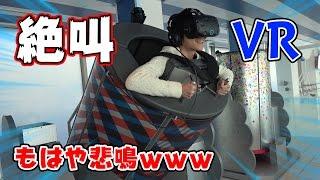 【VR】絶叫!大砲から発射されてみた!