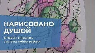 В Перми открылась выставка нейрографики