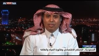 السعودية.. الإصلاح الاقتصادي وفاتورة المياه والطاقة