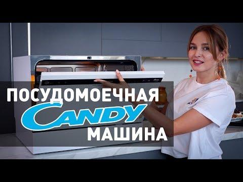 Посудомоечная машина CANDY CDCP 6/E(-07) – посуда заскрипит от чистоты