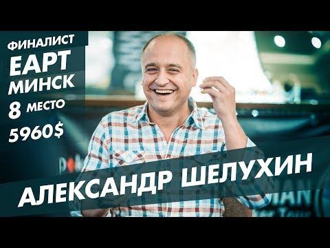Александр Шелухин 8-е место Главного События EAPT Минск
