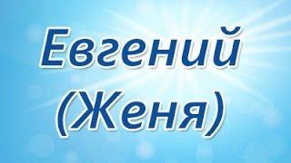 видео значение имени евгений