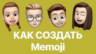 Как на iPhone в iOS 12 создавать и использовать Memoji
