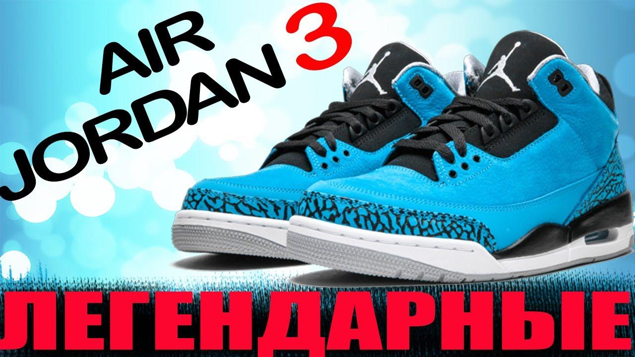 ВСЕ об Air Jordan 3