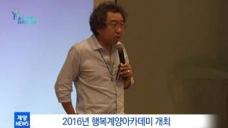 6월 5주_2016년 행복계양아카데미 개최 영상 썸네일