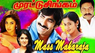 Ravi Teja Blockbuster Full Length In Tamil Dubbed Movie | South Indian Movie | Raji Teja Movies