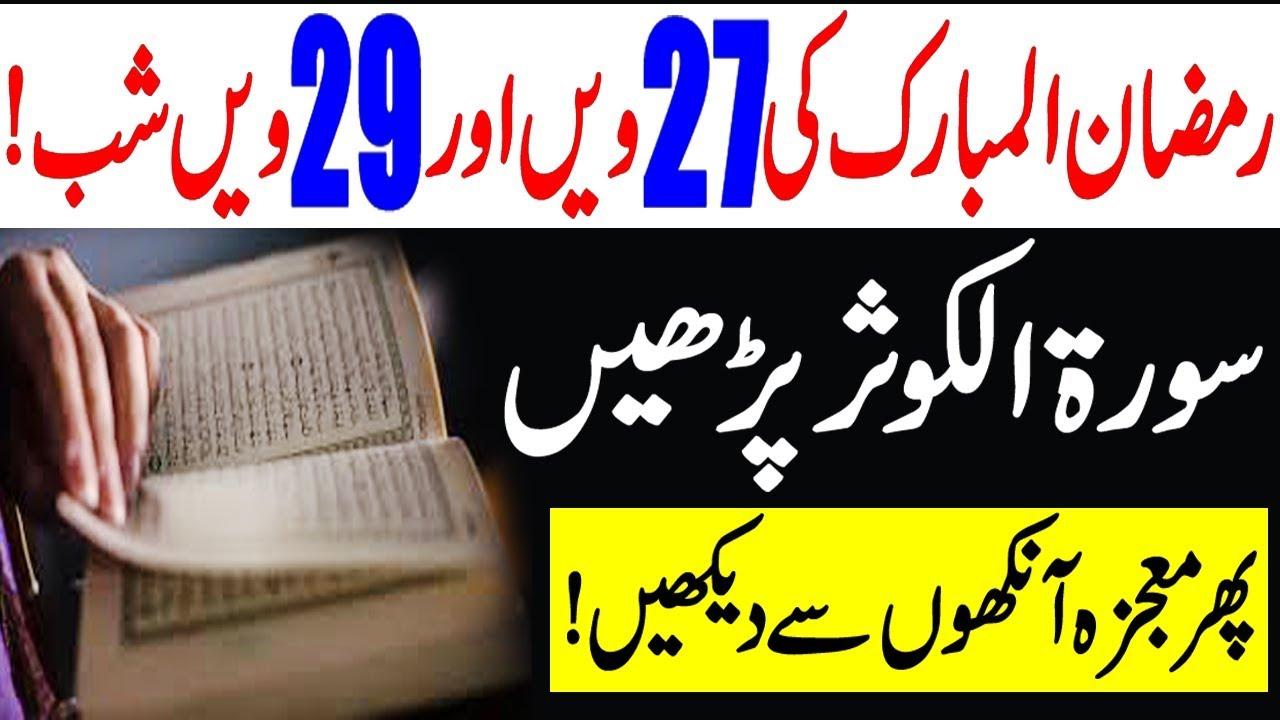Ramzan Special Wazifa For Hajat/Surah Kausar Ka Wazifa/Wazifa For  Success/Shadi/Aulad/Islamic Wazaif