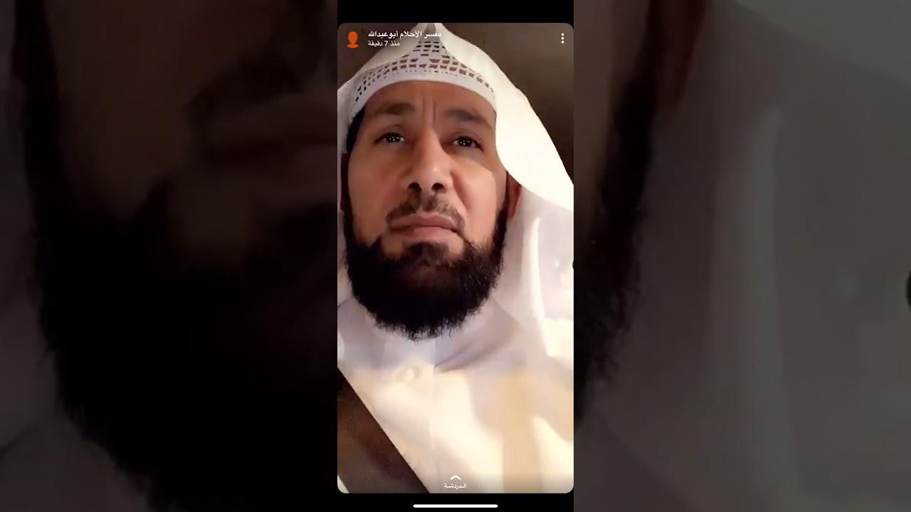 مفسر الاحلام ابوعبدالله ماذا تتوقعون في عام 1442 Youtube