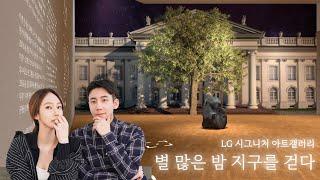 [신혼부부의 홈 힐링 데이트] LG 시그니처 아트갤러리…