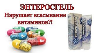 Энтеросгель. Нарушает всасывание витаминов?!