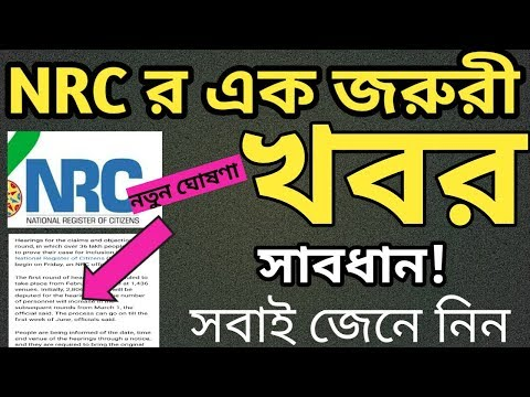 Nrc important information | nrc claim hearing last date | nrc news today