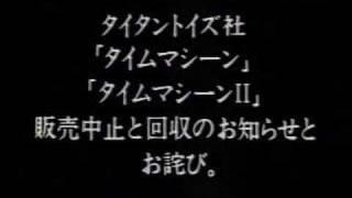 「ハッピータイム」タイムマシーンのお詫びテロップ.