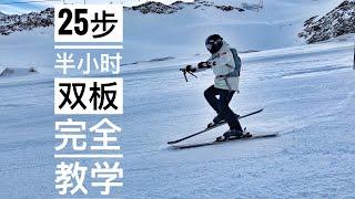 双板滑雪教学,半小时25步完全滑雪教程,从入门,平行式到滑雪高手!雙板滑雪教學