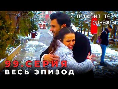 Я полюбил тебя однажды - 99 серия (Русский дубляж)