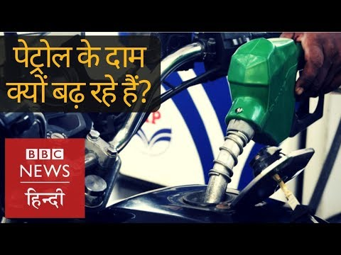 Why Petrol, Diesel prices hit all time high? (BBC Hindi)