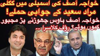 Witness the rise of Murad Saeed and fall of Khawaja Asif  | Rauf Klasra