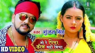GUNJAN SINGH | O Re Piya Thik Nahi Kiya - ओ रे पिया ठीक नहीं किया | Superhit Video Song 2020