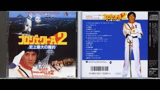 成龍 - 突破 (電影《A計劃續集》主題曲) (1987)