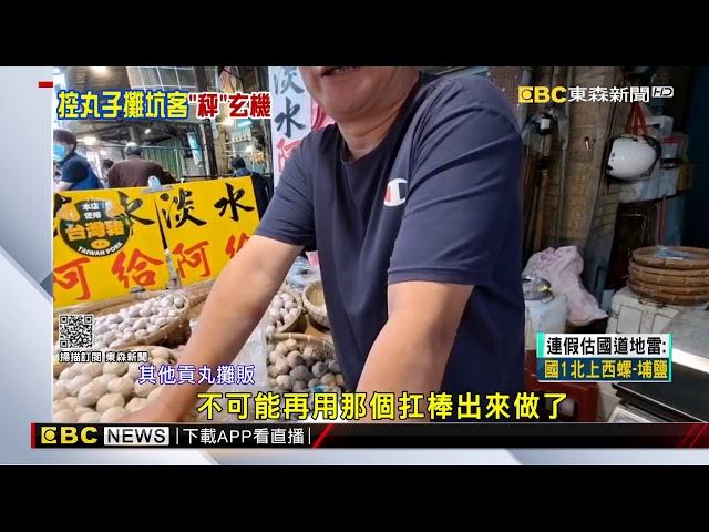 民眾控市場買貢丸 攤商遮蓋秤重螢幕偷斤減兩 @東森新聞 CH51