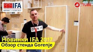 iFA 2017: обзор стенда Gorenje