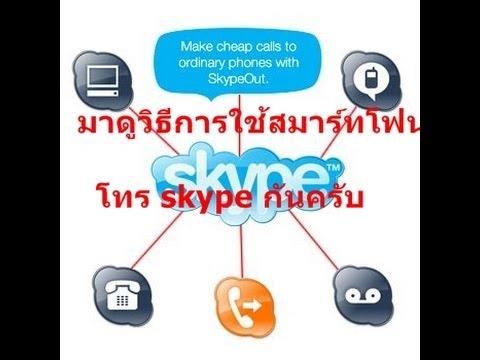 การสมัครและการโทร skype บนสมาร์ทโฟน