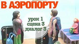 В АЭРОПОРТУ: Урок 1 Сцена 3 Диалог 3 | Время говорить по-русски!