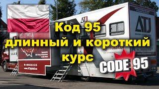 Код 95 длинный/Код 95 короткий/Дальнобой/Работа в Польше