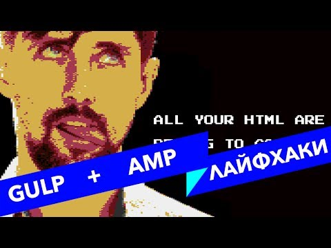 #8 ALL YOUR HTML, Gulp и верстка простой AMP страницы